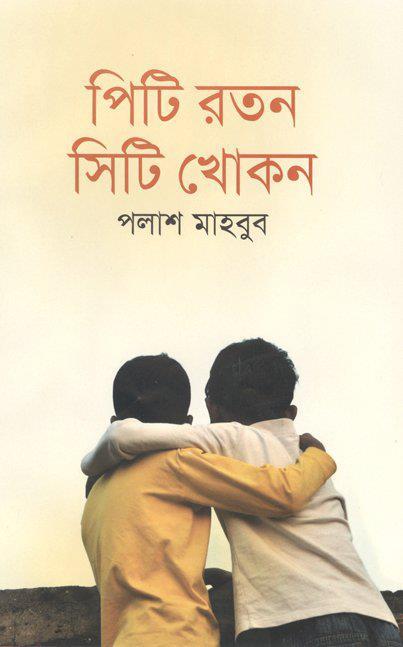 Piti Ratan Sity Khokon